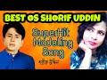 BEST OF SHORIF UDDIN//SuperHit Modeling Song's Playlist//বাংলা মডেলিং গান শরীফ উদ্দিন//NONSTOP MUSIC
