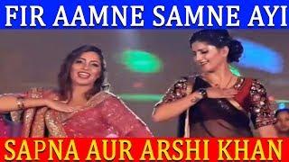 Fir aamne samne ayi Sapna Chaudhary aur Arshi Khan | Latest Bollywood news | Spicy Bollywood