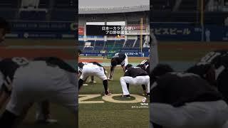日本一カラダが硬いプロ野球選手!笑笑#Shorts#柳田悠岐