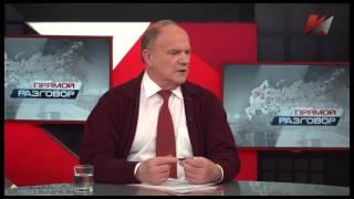Прямой разговор с Геннадием Зюгановым (05.04.2017)