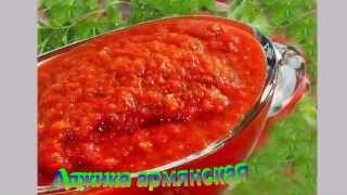 АДЖИКА АРМЯНСКАЯ.Рецепт приготовления аджики.