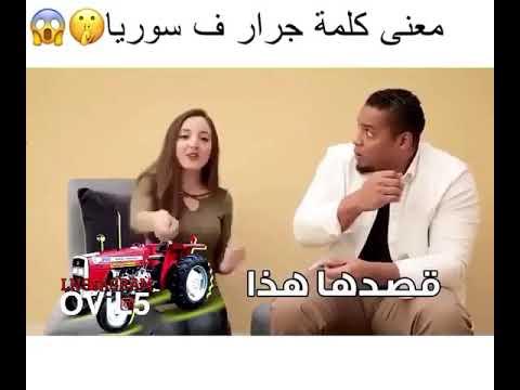 شوفو معنى كلمة جرار باللهجة السورية Youtube