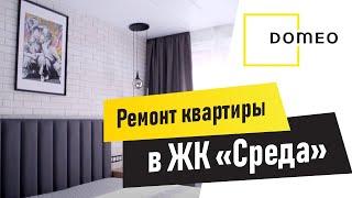 """РЕМОНТ в ЖК """"Среда"""""""