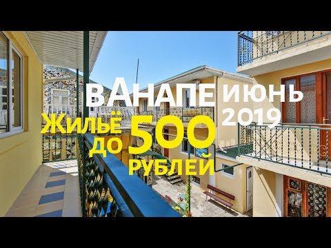 Жильё в Анапе до 500 рублей. Отдых в июне 2019.
