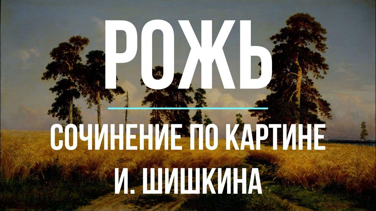 Сочинение по картине «Рожь» И. Шишкина - YouTube