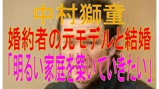 中村獅童、婚約者の元モデルと結婚「明るい家庭を築いていきたい」 歌舞...