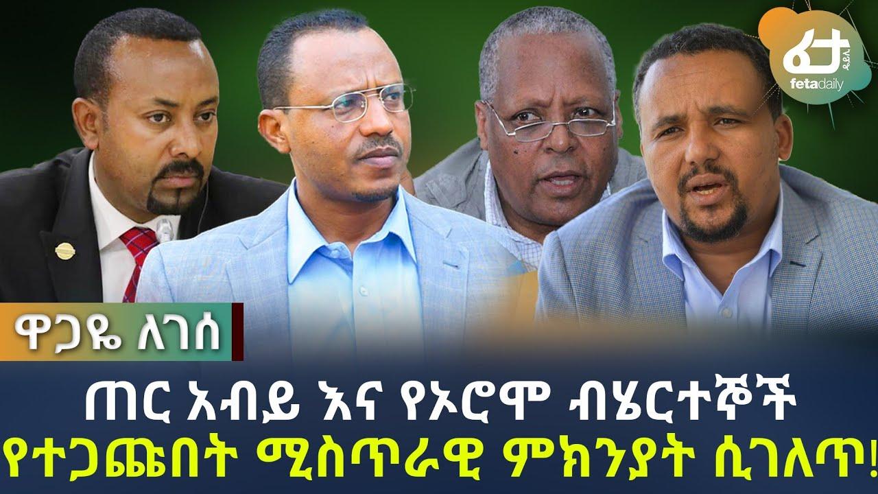 Ethiopia | ጠ/ሚ አብይ እና የኦሮሞ በሄርተኞች የተጋጩበት ሚስጢራዊ ምክንያት ሲገለጥ!
