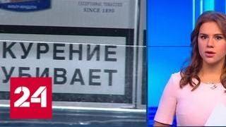 Минздрав мест для курения станет меньше, а пачки с сигаретами обезличат - Россия 24