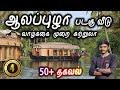 Alappuzha Houseboat Tour Kerala - Lifestlye of Alleppey - ஆலப்புழா படகு வீடு சுற்றுலா - Travel Vlog