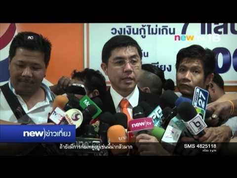 รายงานสด ธอส.ปล่อยกู้บ้านโครงการประชารัฐวันแรก | 23-03-59 | new)ข่าวเที่ยง | new)tv