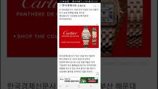 Cartier Pant…