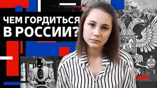Чем гордиться в России?