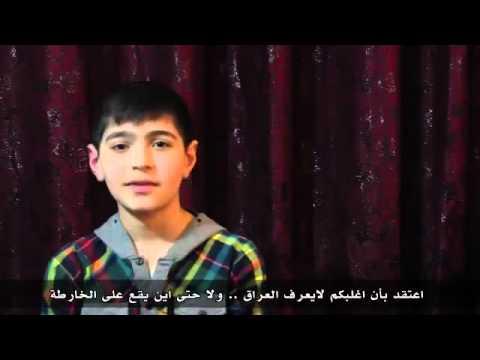 طفل عراقي يتكلم عن غزو و احتلال العراق 2003  invasion of Iraq