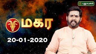 Rasi Palan   Magaram   மகர ராசி நேயர்களே! இன்று உங்களுக்கு…  Capricorn   20/01/2020