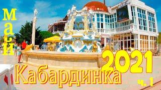 Кабардинка 2021 Очарован красотой курорта! (ч.1) Прогулка по набережной Кабардинки [май 2021]