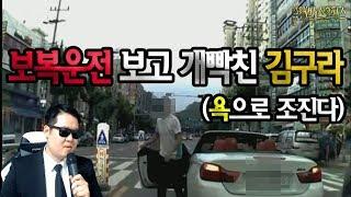 블랙박스 영상] 보복운전 때문에 김구라 빡쳤다