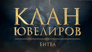 Клан Ювелиров. Битва (70 серия)