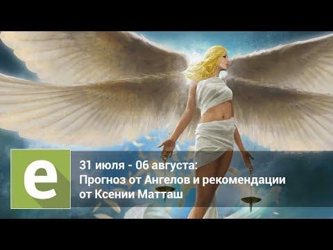 С 31 июля по 6 августа - прогноз на неделю на картах Таро от Ангелов и эксперта Ксении Матташ