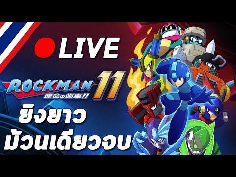 Rockman 11 [คลิปเดียวจบ] - วันที่ 05 Oct 2018