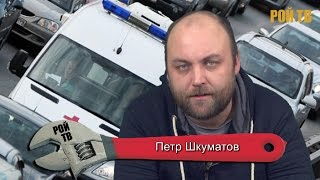 15 метров до смерти... / Петр Шкуматов /
