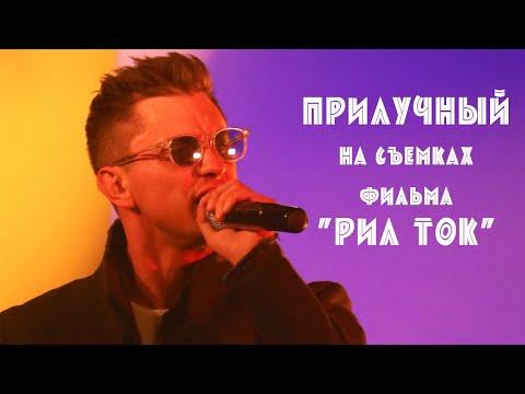 "Прилучный на съемках фильма ""Тень звезды"" (""Рил ток"")"