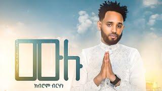 ela tv - Kibrom Birhane - Mulu - New Ethiopian Music 2020 - (Official Music Video) - Tigrigna music