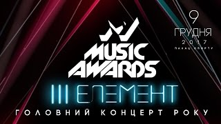 M1 Music Awards 2017 - 09.12.2017