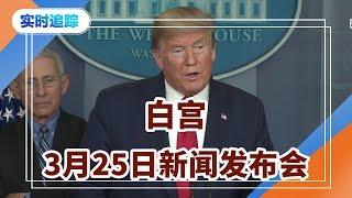 实时追踪:白宫3月25日新闻发布会 2020.03.25