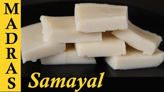 Kinnathappam Recipe in Tamil | Steamed Rice Cake Recipe in Tamil