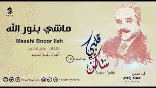 ماشي بنور الله – عماد رامي | من البوم ساكن قلبي (الجزء 16) Emad Rami