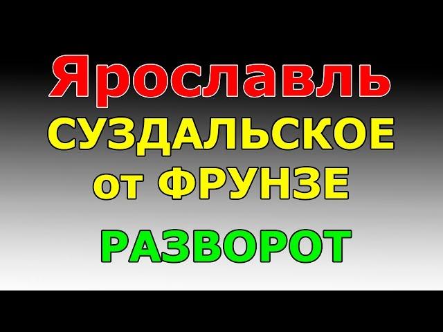 РАЗВОРОТ Суздальское шоссе от пр-та Фрунзе  маршрут ГИБДДг. Ярославль