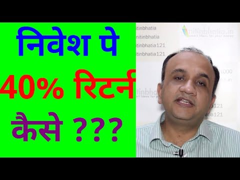 Investment Options - To Generate Double Digit Returns | HINDI