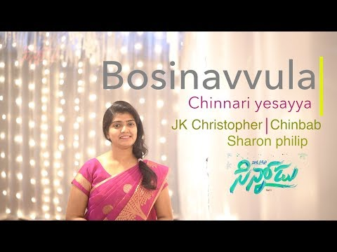 BOSINAVVULA Christmas playlet  Sharon,Chinbab JK.christopher,Latest Telugu christmas Songs 2018