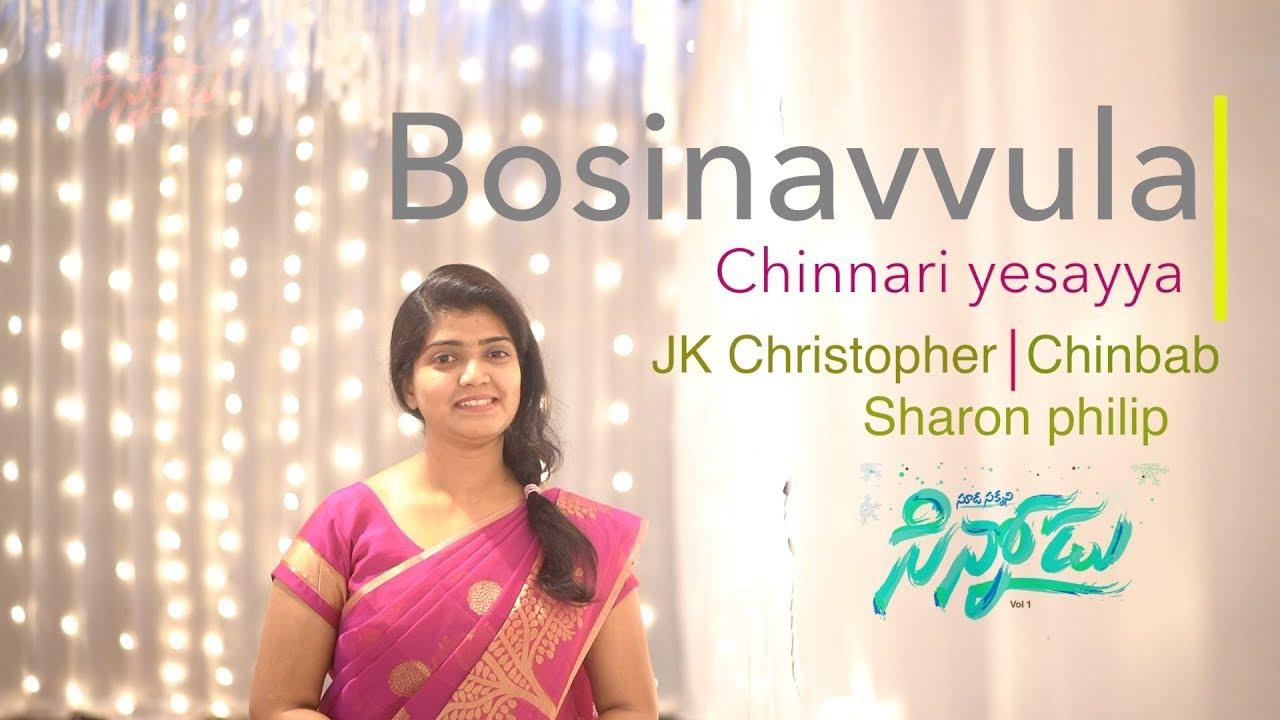 BOSINAVVULA Christmas playlet  Sharon,Chinbab JK.christopher,Latest Telugu christmas Songs 2019