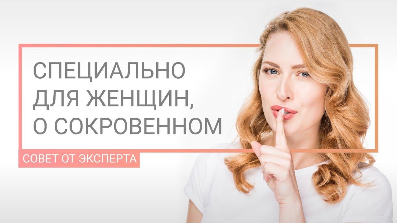 Совет от эксперта. «Специально для женщин, о сокровенном»
