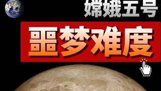 中国人也要上月球挖土!为什么说这波是噩梦难度?