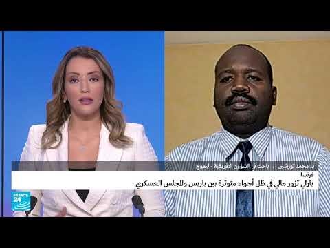 ...وزيرة الجيوش الفرنسية فلورانس بارلي تزور مالي في ظل أ