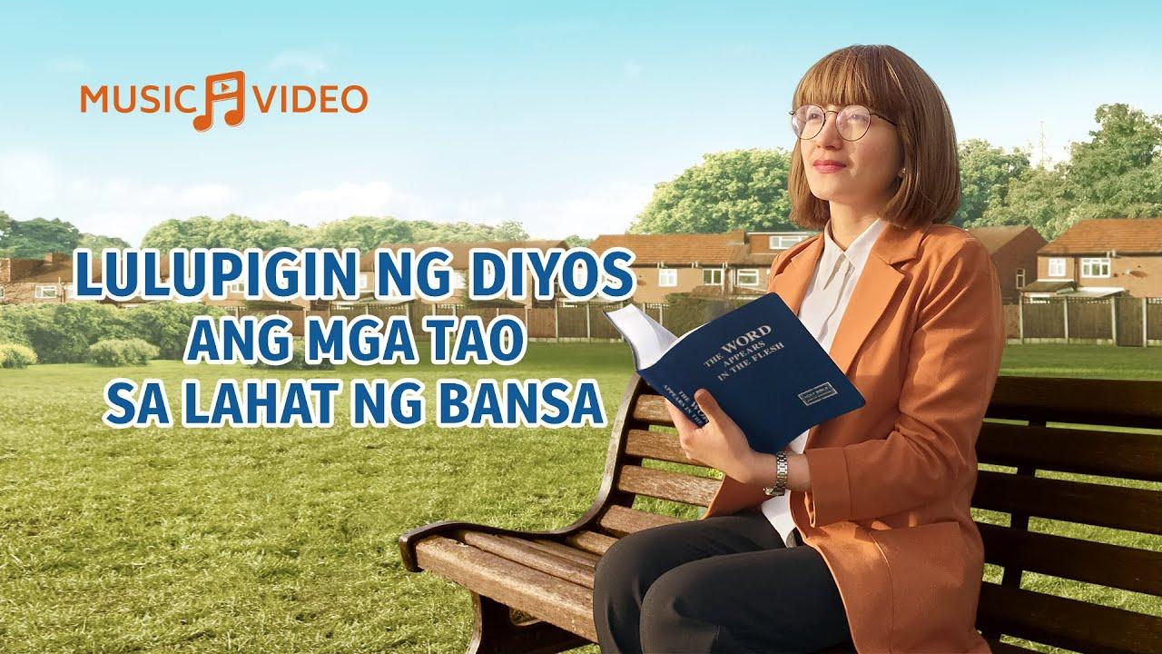 Tagalog Christian Music Video | Lulupigin ng Diyos ang mga Tao sa Lahat ng Bansa