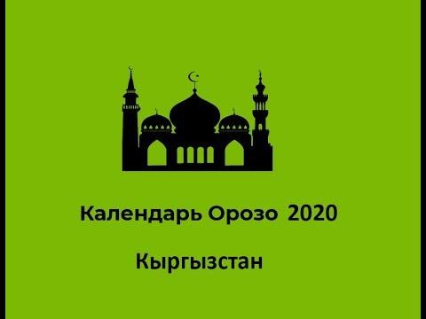 Орозо календарь 2020 Кыргызстан 7 область