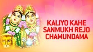 Chamunda Maa Na Garba Non Stop - Kaliyo Kahe Sanmukh Rejo Chamundama | Gujarati Bhajan