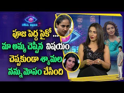 Bigg Boss Contestant Nandini Rai about Shyamala | Allegations on Pooja | ABN Telugu