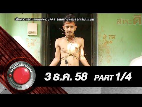 เรื่องจริงผ่านจอ ออกอากาศ 3-12-58 [1/4] มนุษย์ไฟฟ้าอินเดีย + ชนหลุดคลานหนี