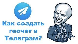гео чат в телеграме как создать и как пользоваться (Как создать