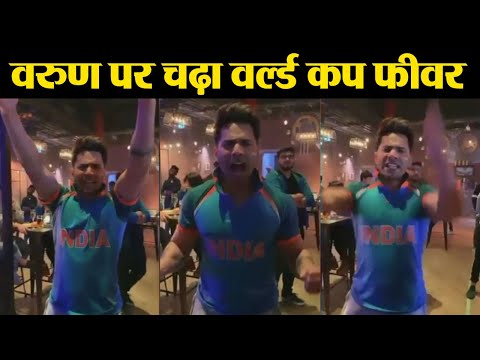 Varun Dhawan cheers for team India, Watch Video : World Cup 2019 | FilmiBeat Mp3