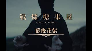 【戰慄糖果屋】幕後花絮 「新故事」篇 3/6(五) 大快朵頤