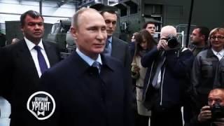 Вечерний Ургант - Путин - Ты Чё такой серьёзный,  а?