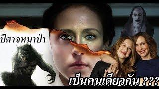 4-ทฤษฎี-quot-ไอรีน-the-nun-quot-กับ-quot-ลอร์เรน-conjuring-quot-เกี่ยวข้องกันอย่างไร-มนุษย์หมาป่า-สปอยล์