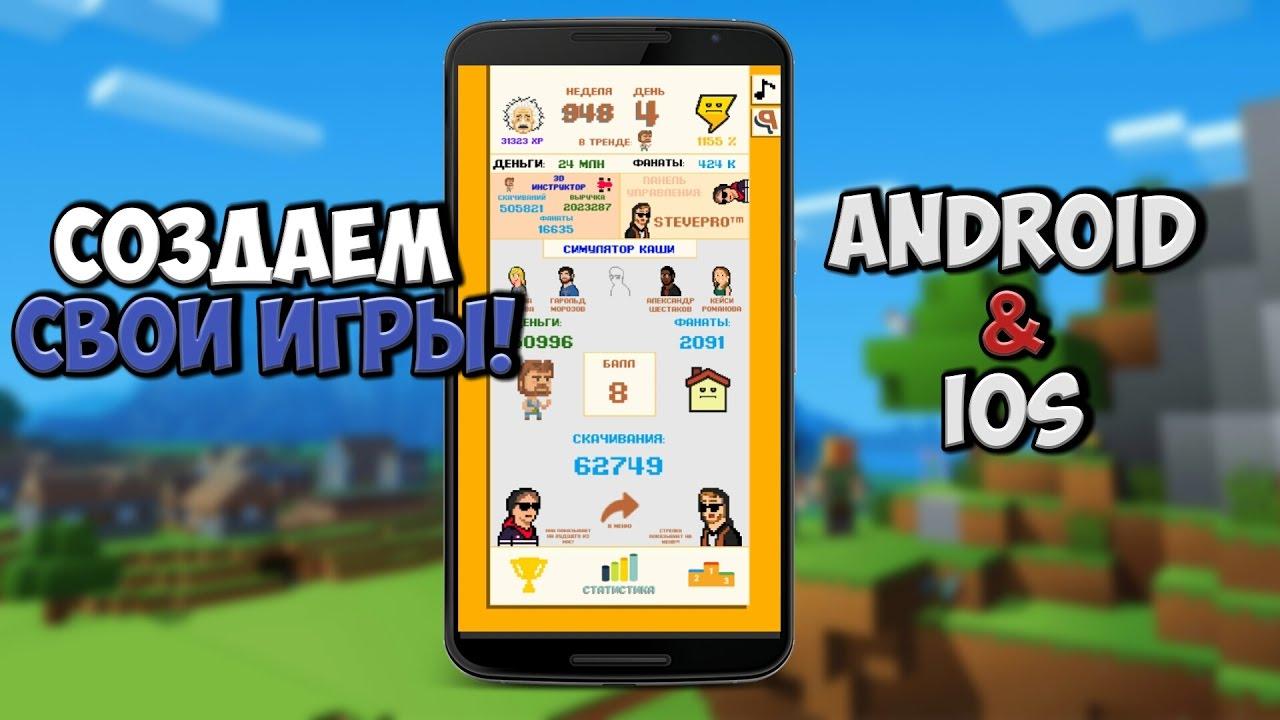 Игра Симулятор Создать Игру На Андроид