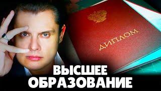 Нужно ли высшее образование? | Евгений Понасенков
