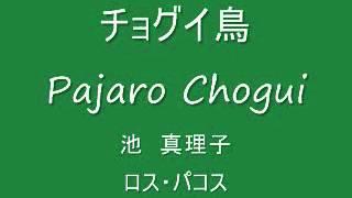 チョグイ鳥 Pajaro Chogui 歌 池真理子 演奏 ロス・パコス 池真理子チャ...